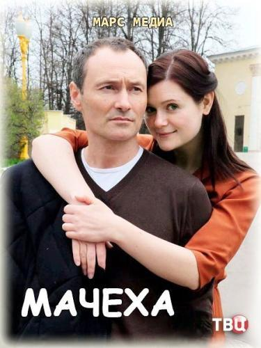 Мачеха next episode air date poster