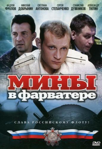 Мины в фарватере next episode air date poster