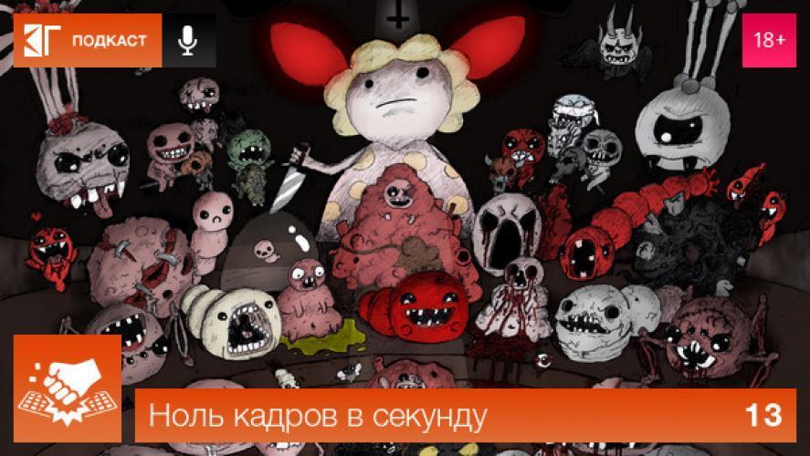 Ноль кадров в секунду next episode air date poster