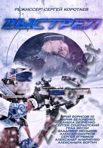 Выстрел next episode air date poster
