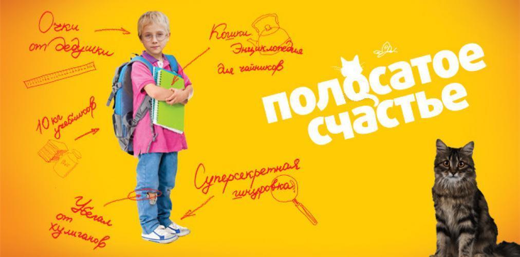 Полосатое счастье next episode air date poster