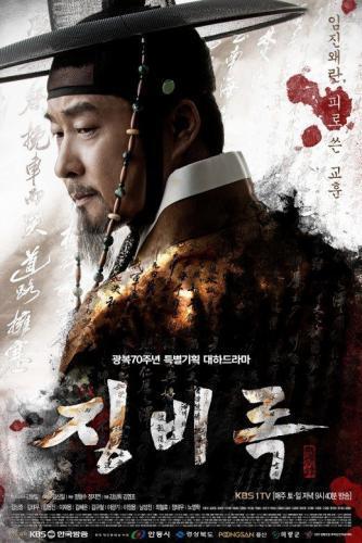 Jingbirok next episode air date poster