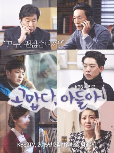 Thank You My Son next episode air date poster