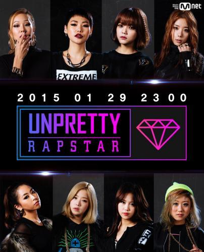 Unpretty Rapstar next episode air date poster