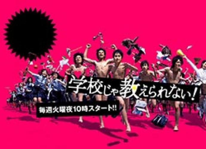 Gakko ja Oshierarenai! next episode air date poster
