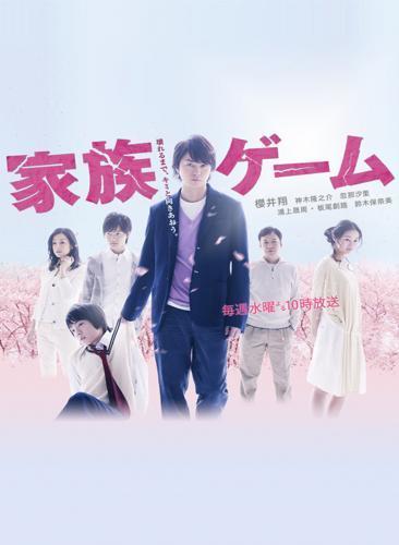 Kazoku gêmu next episode air date poster