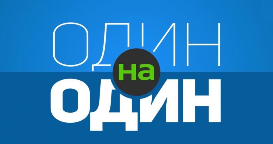 ОДИН на ОДИН next episode air date poster