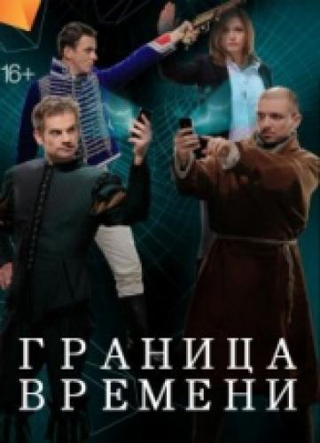 Граница времени next episode air date poster