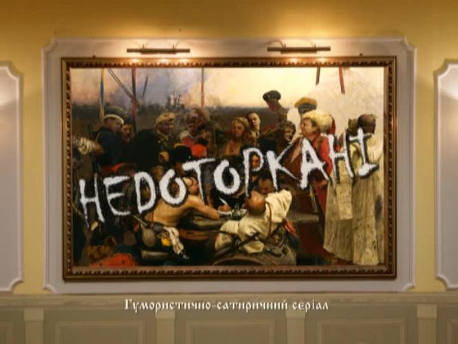 Недоторкані next episode air date poster