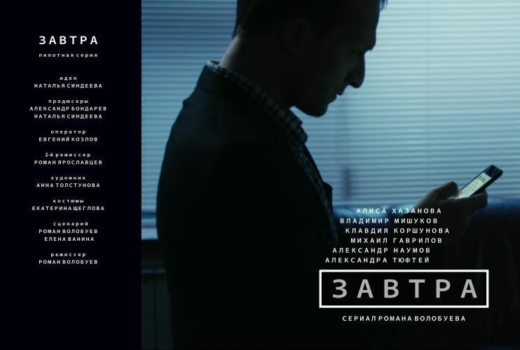 Завтра next episode air date poster