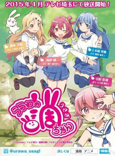Urawa no Usagi-chan next episode air date poster
