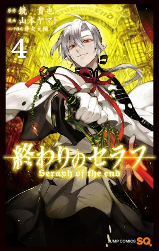Seraph of the End: Vampire Reign next episode air date poster