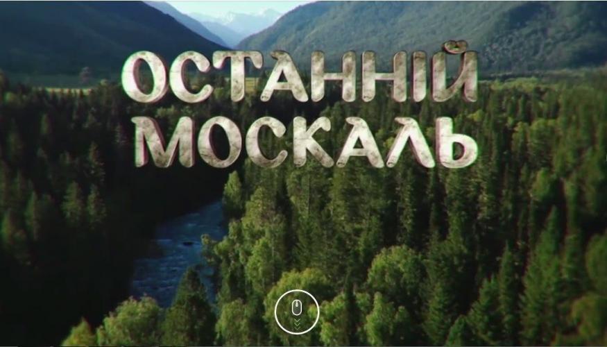 Останній москаль next episode air date poster