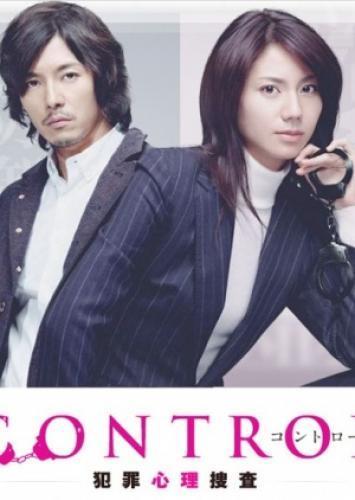 Control ~ Hanzai Shinri Sousa next episode air date poster