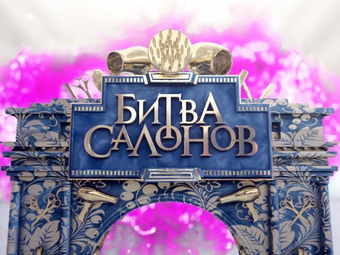 Битва Салонов next episode air date poster