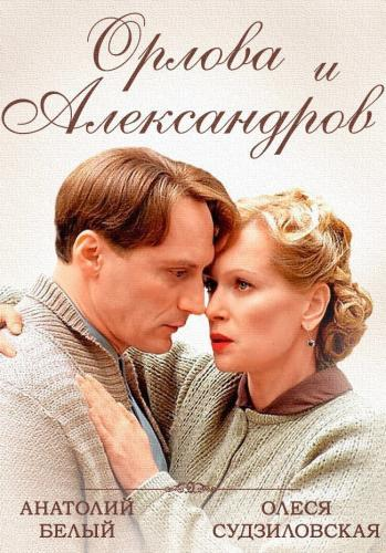 Орлова и Александров next episode air date poster