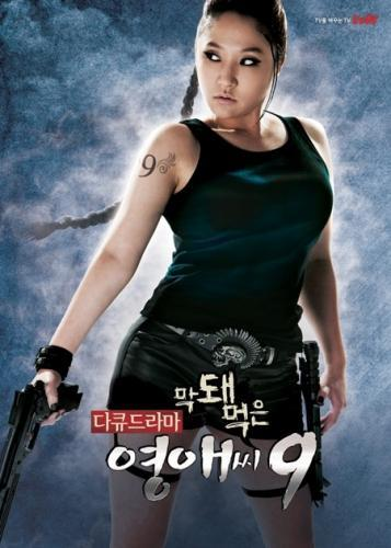 Angry Mom next episode air date poster