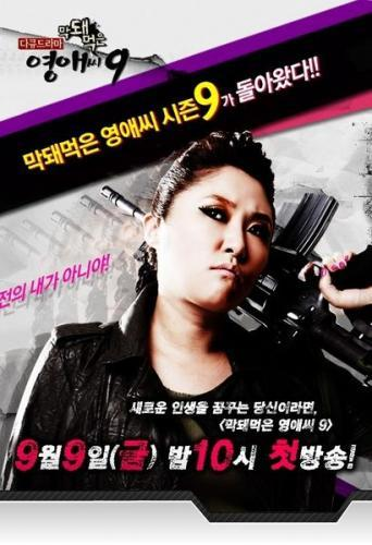 The Girl Who Can See Smells next episode air date poster