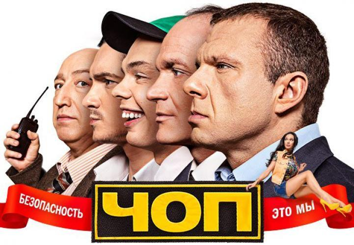 ЧОП next episode air date poster
