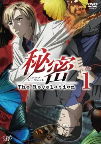 Top Secret ~The Revelation~ next episode air date poster