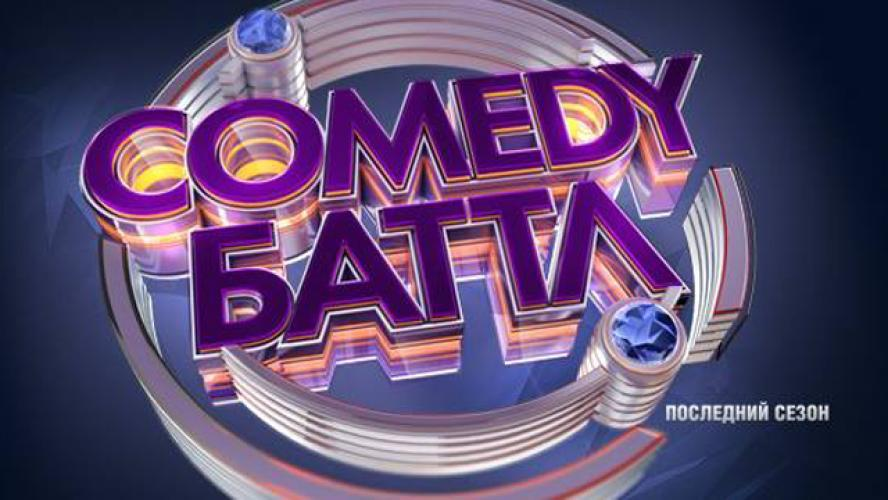 Comedy Баттл. Последний сезон next episode air date poster