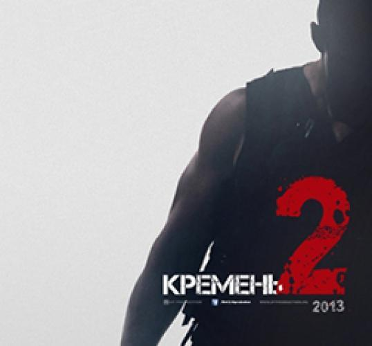 Кремень. Освобождение next episode air date poster