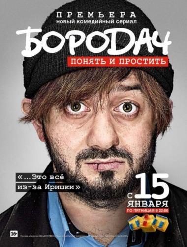 Бородач next episode air date poster