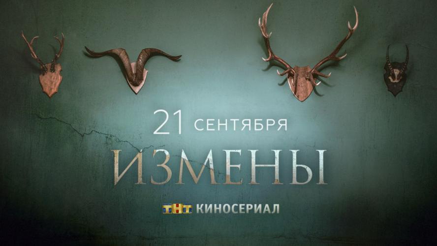 Измены next episode air date poster
