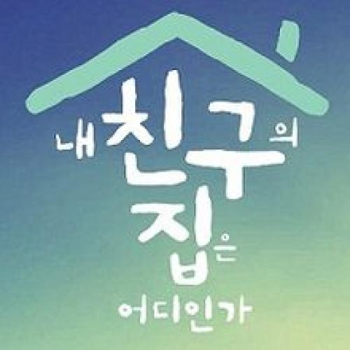 Where Is My Friend's Home next episode air date poster