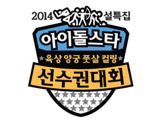 Idol Star Athletics Championship 2016 Special Seollal Imlek