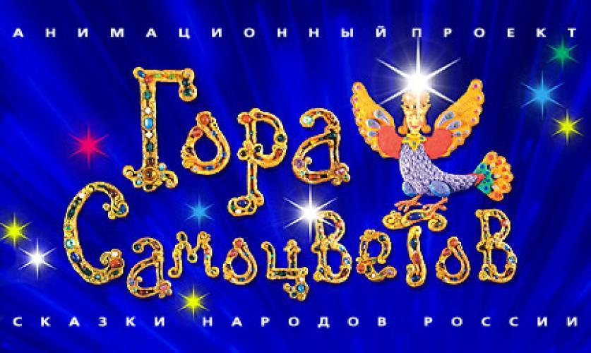 Гора самоцветов next episode air date poster