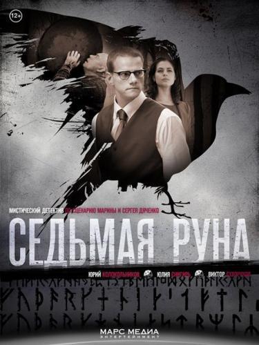 Седьмая руна next episode air date poster