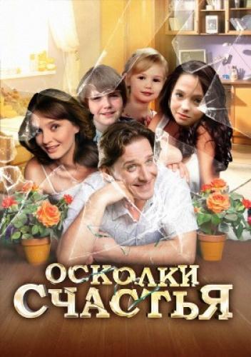 Осколки счастья next episode air date poster