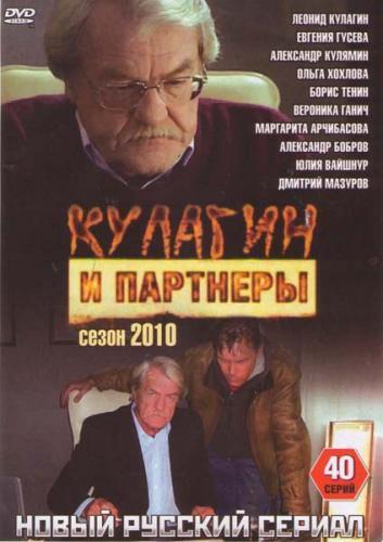 Кулагин и партнеры next episode air date poster