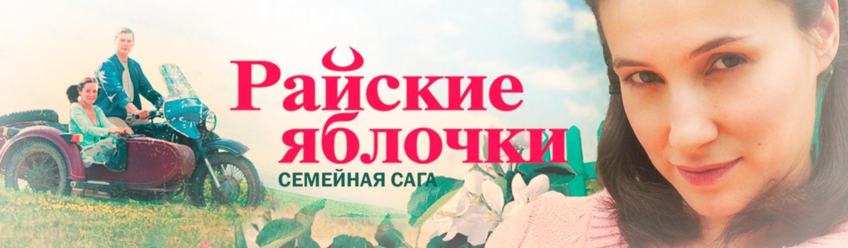 Райские яблочки next episode air date poster