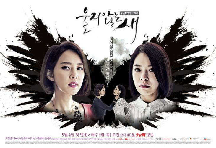 Bird That Doesn't Cry next episode air date poster