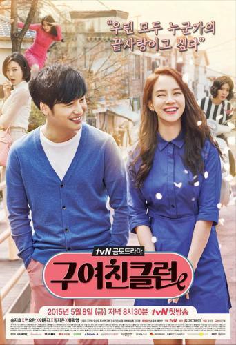 Ex-Girlfriend Club next episode air date poster