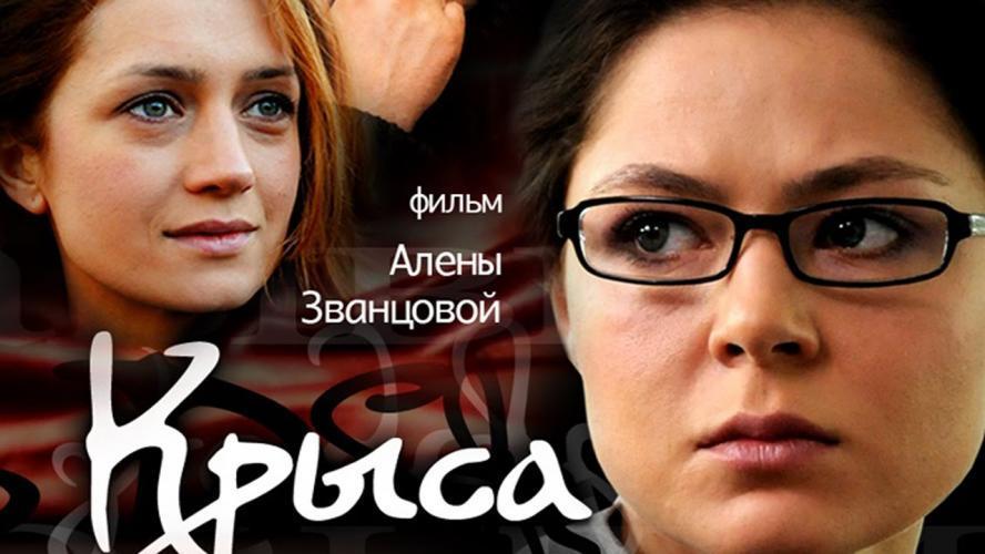 Крыса next episode air date poster