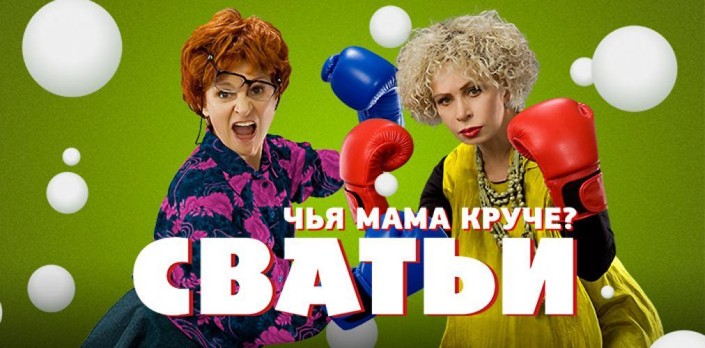 Сватьи next episode air date poster