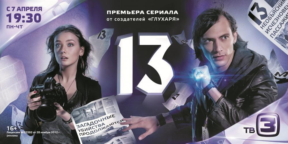 13 next episode air date poster