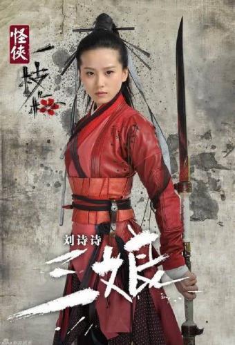 Guai Xia Yi Zhi Mei next episode air date poster