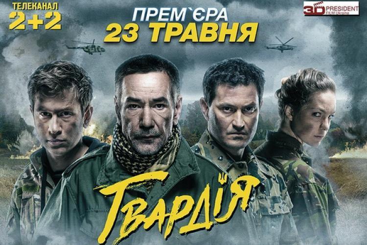 Гвардія next episode air date poster