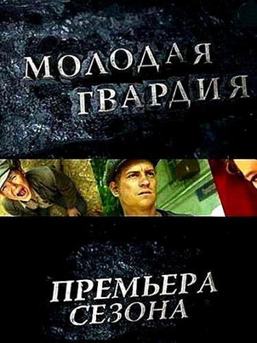Молодая гвардия next episode air date poster
