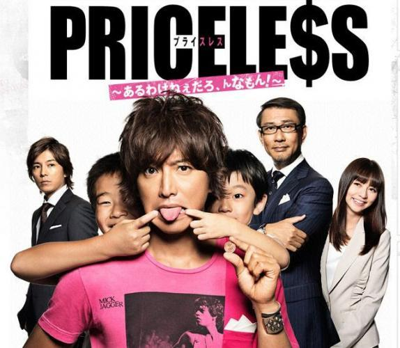 PRICELESS next episode air date poster