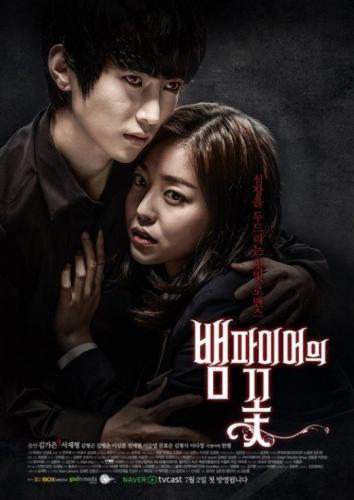 Vampire's Flower next episode air date poster