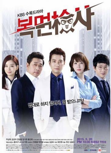 Masked Prosecutor next episode air date poster