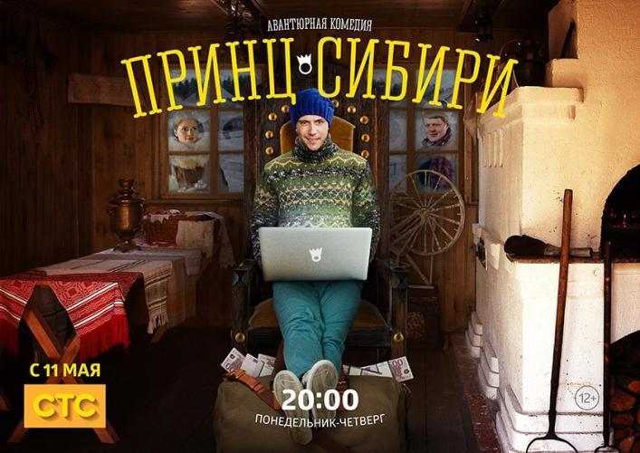 Принц Сибири next episode air date poster