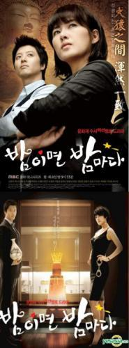 When It's At Night next episode air date poster