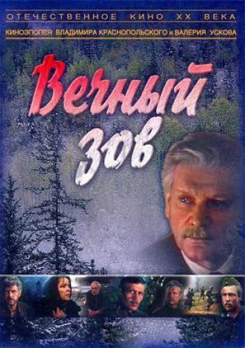 Вечный зов next episode air date poster