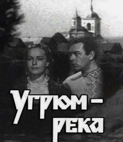 Угрюм-река next episode air date poster
